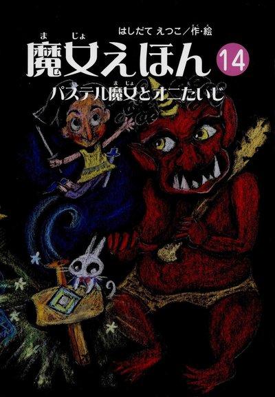 魔女えほん(14) パステル魔女とオニたいじ-電子書籍