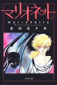 マリオネット 4巻-電子書籍