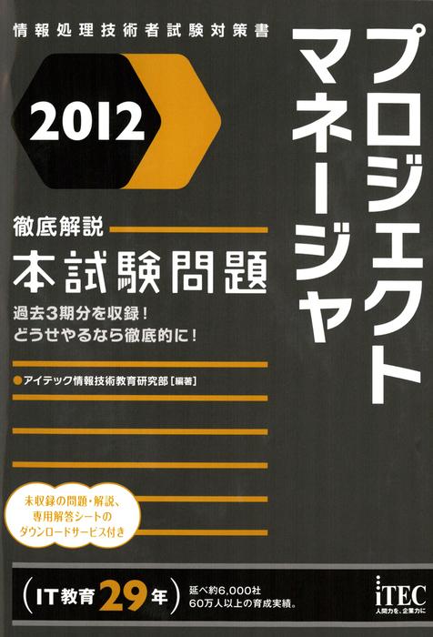 2012 徹底解説プロジェクトマネージャ本試験問題-電子書籍-拡大画像