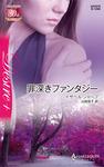 罪深きファンタジー-電子書籍