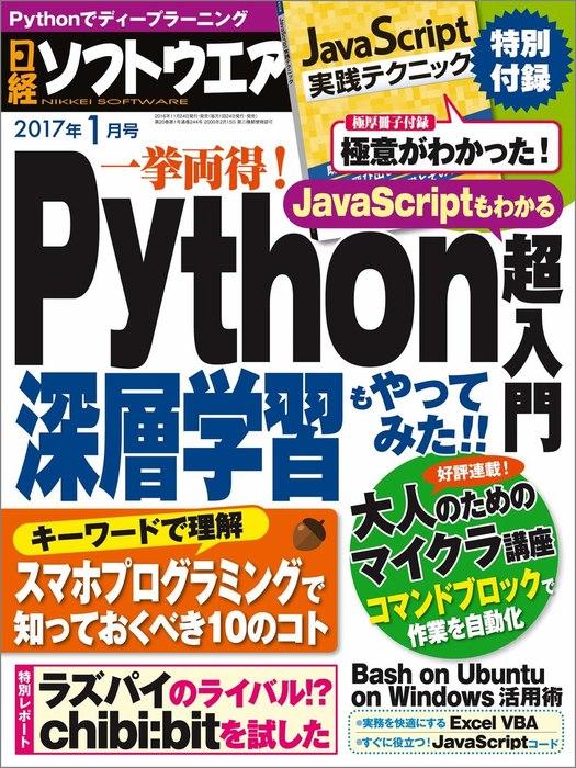 日経ソフトウエア 2017年 1月号 [雑誌]拡大写真