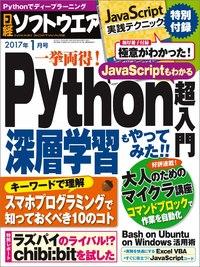 日経ソフトウエア 2017年 1月号 [雑誌]