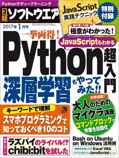 日経ソフトウエア 2017年 1月号 [雑誌]-電子書籍