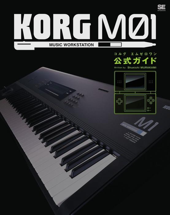 KORG M01公式ガイド拡大写真