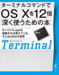 ターミナルコマンドでOS X を12倍深く使うための本-電子書籍