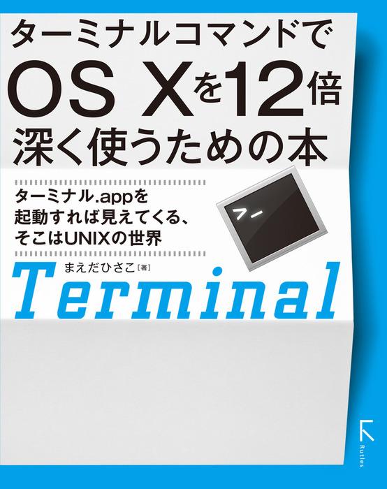 ターミナルコマンドでOS X を12倍深く使うための本拡大写真