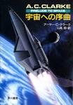 宇宙への序曲-電子書籍
