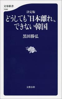 """決定版どうしても""""日本離れ""""できない韓国-電子書籍"""
