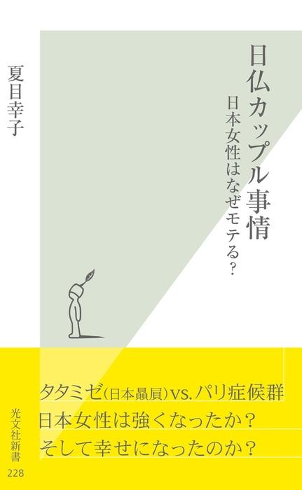 日仏カップル事情~日本女性はなぜモテる?~拡大写真