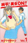 純平!美女ON!! 1-電子書籍