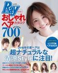 Ray特別編集 本命! おしゃれヘアカタログ700-電子書籍