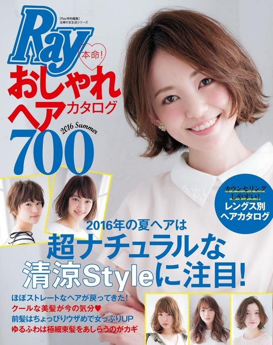 Ray特別編集 本命! おしゃれヘアカタログ700拡大写真