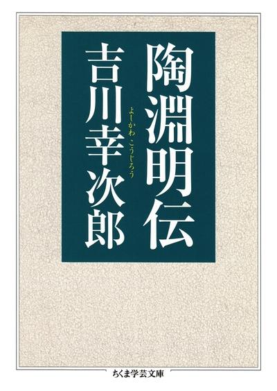 陶淵明伝-電子書籍