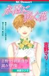 吉野マリ初期傑作読み切り集 純愛ラブ(4)-電子書籍