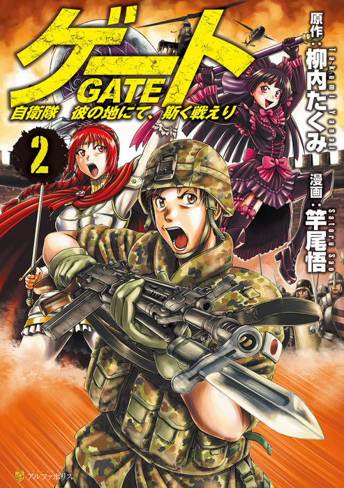 ゲート 自衛隊 彼の地にて、斯く戦えり2-電子書籍-拡大画像