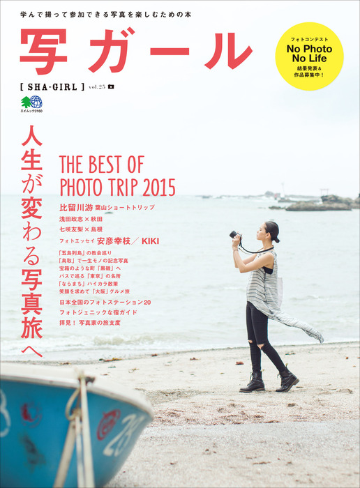 写ガール Vol.25拡大写真