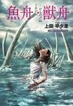 魚舟・獣舟-電子書籍