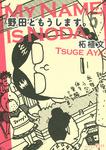 野田ともうします。(5)-電子書籍