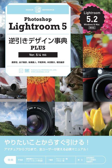 Photoshop Lightroom 5逆引きデザイン事典PLUS[Ver.5/4対応]拡大写真