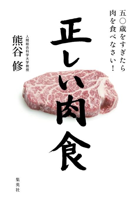 正しい肉食 五〇歳をすぎたら肉を食べなさい!拡大写真