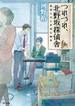 つれづれ、北野坂探偵舎 感情を売る非情な職業-電子書籍