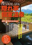1週間PREMIUM 隠れ家個室温泉2014-2015-電子書籍