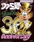 週刊ファミ通 2016年6月16日増刊号-電子書籍