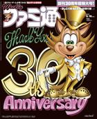 週刊ファミ通 2016年6月16日増刊号