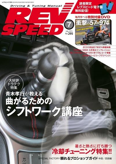 REV SPEED 2015年7月号-電子書籍