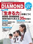 Education DIAMOND2015春号Vol.2-電子書籍