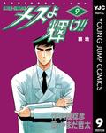 メスよ輝け!! 9-電子書籍