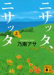 ニサッタ、ニサッタ(上)-電子書籍