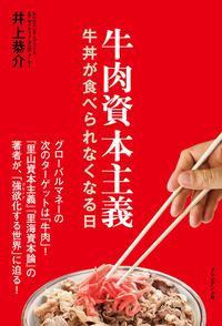 牛肉資本主義―牛丼が食べられなくなる日-電子書籍