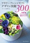 フラワーアレンジギフトデザイン図鑑300-電子書籍
