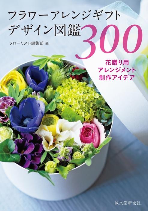 フラワーアレンジギフトデザイン図鑑300拡大写真