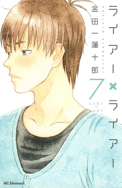 ライアー×ライアー(7)-電子書籍
