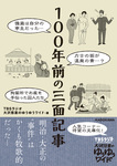 100年前の三面記事-電子書籍