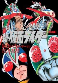 冒険王Ver. 完全版 新・仮面ライダー1号、2号、V3 怒涛編(3)