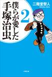 僕らが愛した手塚治虫 2-電子書籍
