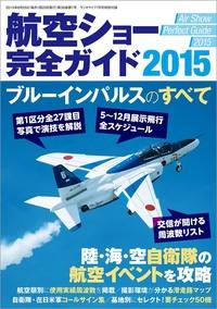 航空ショー完全ガイド2015