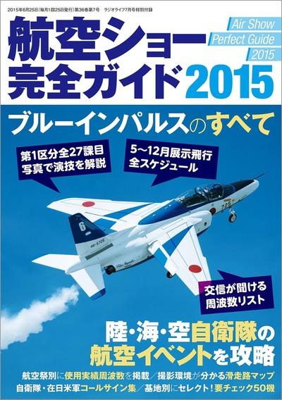 航空ショー完全ガイド2015-電子書籍