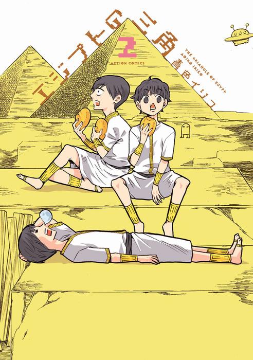 エジプトの三角 / 2拡大写真