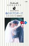 偽りのプロポーズ-電子書籍