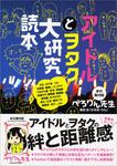 アイドルとヲタク大研究読本-電子書籍