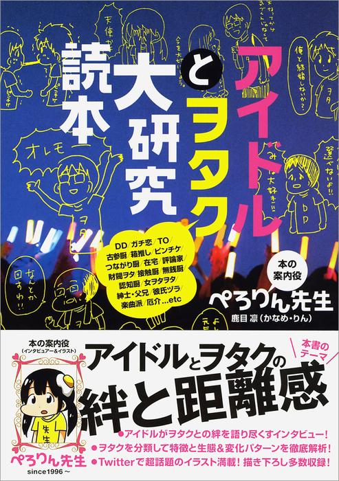 アイドルとヲタク大研究読本拡大写真