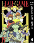 LIAR GAME 4-電子書籍