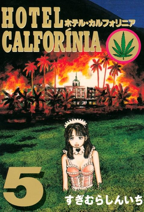 HOTEL CALFORINIA(5)-電子書籍-拡大画像