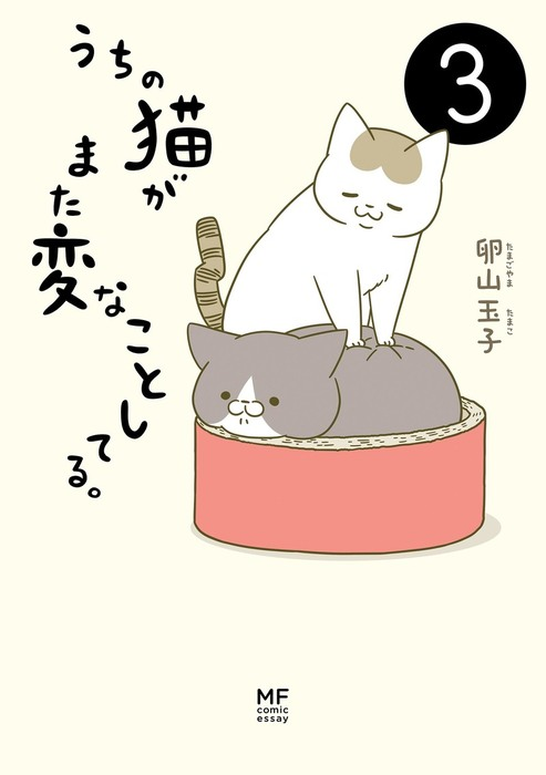 変態王子と笑わない猫。 8巻 完結【コミックの発売 …