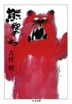 熊撃ち-電子書籍