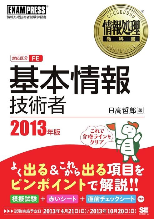 情報処理教科書 基本情報技術者 2013年版拡大写真